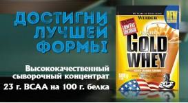 Протеин Gold Whey